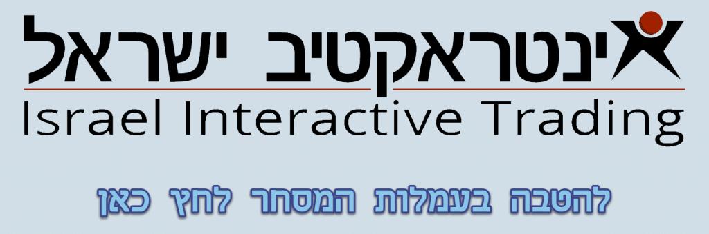 באנר של אינטראקטיב ברוקרס ישראל - הנחה בעמלות המסחר דרך סמארט טרייד