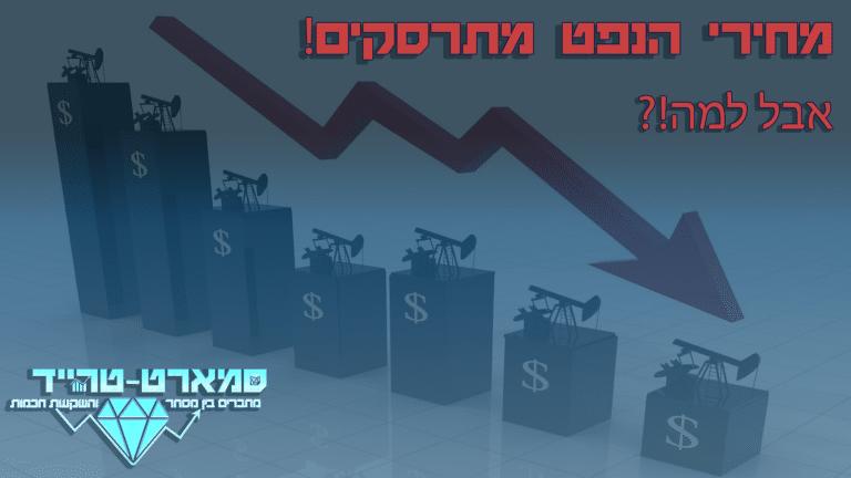מחיר הנפט קורסים - סמארט טרייד - סמארט בלוג פיננסי