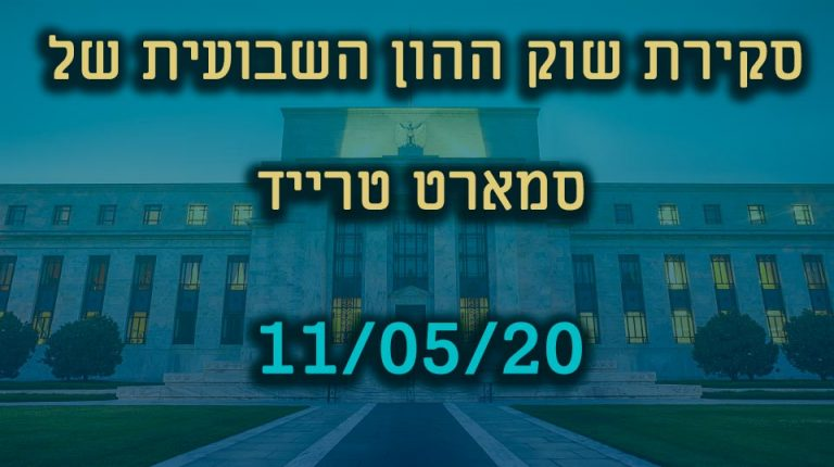 סקירת שוק ההון ארהב - סמארט טרייד