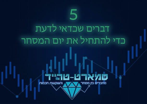 סמארט טרייד - תום רוכמן - הסמארט בלוג הפיננסי - חדשות שוק ההון ארהב