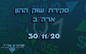 השקעות בשוק ההון - סקירת שוק ארהב - סמארט טרייד