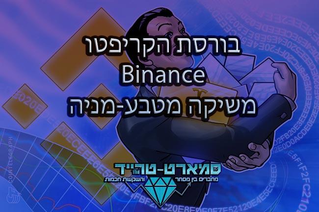 סמארט טרייד - מטבע-מניה - בורסת בייננס Binance