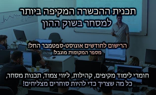 סמארט טרייד - קורס הכשרה בשוק ההון - תום רוכמן