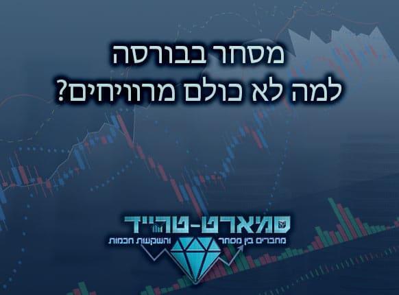 סמארט טרייד - תום רוכמן - מסחר בבורסה - מסחר בשוק ההון