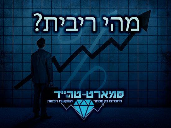 סמארט טרייד - תום רוכמן - מהי ריבית - מסחר בשוק ההון