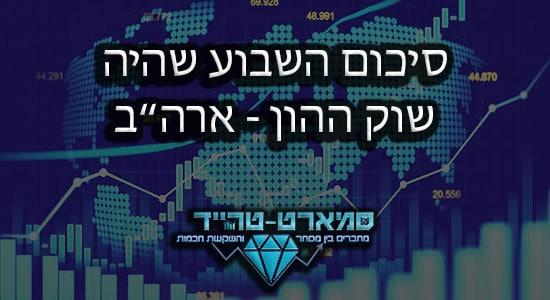 סמארט טרייד - סיכום אירועים כלכליים - שוק ההון ארהב - תום רוכמן
