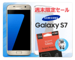 Expansysの週末セールは今回Galaxy S7 Dual(SM-G930FD)が登場です!!