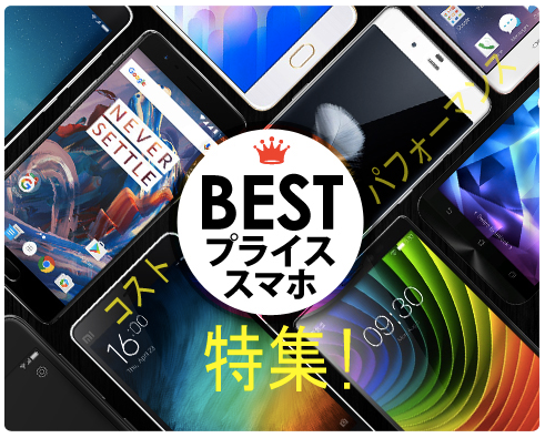 Expansys Bestプライススマホ
