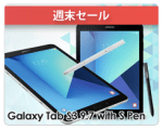 【Expansys】週末セールはGalaxy Tab S3 9.7 with S Pen(SM-T825)です!