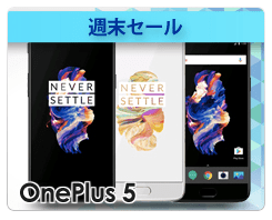 Expansys OnePlus 5 週末セール