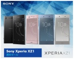【Expansys】週末セールはXperia XZ1(G8342)が初登場!