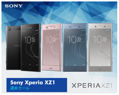 Expansys週末セール G8342 Xperia XZ1