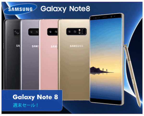 Expansys 週末セール Galaxy Note 8