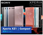 【Expansys】週末セールはXperia XZ1(G8342)とXperia XZ1 Compact(G8441)が再び登場!