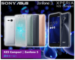 【Expansys】週末セールはXperia XZ2 Compact(H8324)と超絶お買い得なZenfone 3(ZE520KL)が登場!