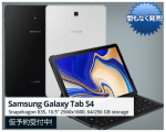 【Expansys】Android界最強タブレット爆誕!Galaxy Tab S4(SM-T830) 仮注文受付開始