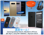 【Expansys】週末セールはGalaxy Note 8とBlackberry KEYOneなど登場!