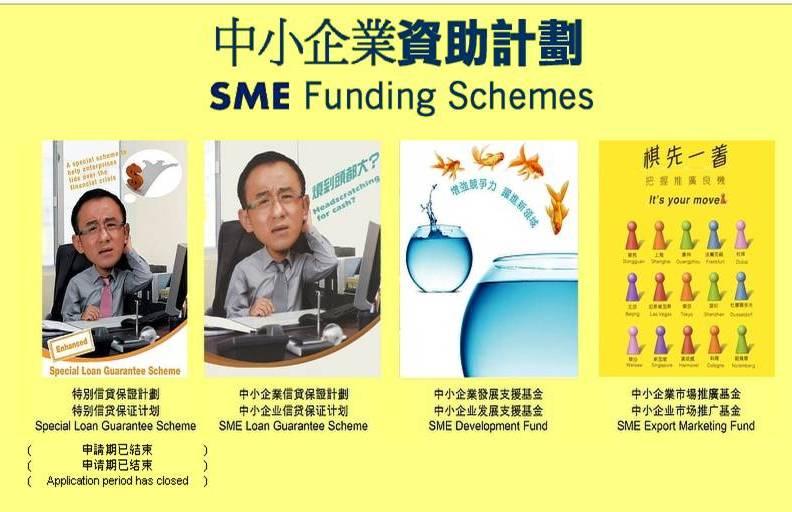 中小企融資貸款從何開始   香港中小企資源服務網