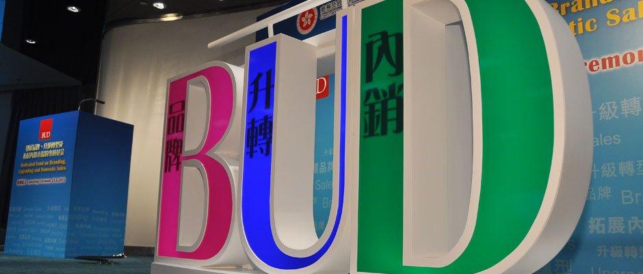 香港特區政府BUD專項基金(中小企業支援計劃)申請攻略 | 香港中小企資源服務網 SME.gig.hk