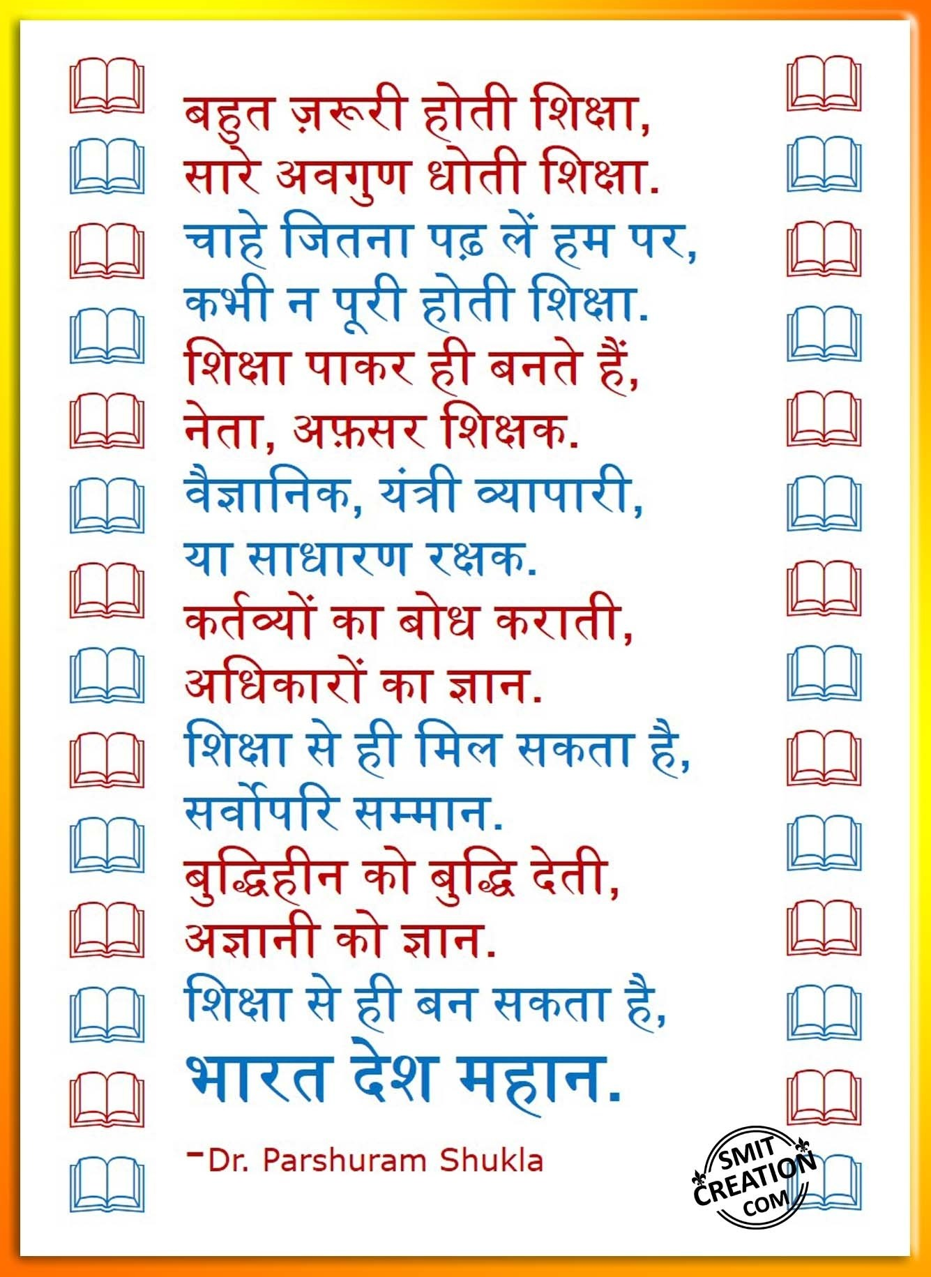 Hindi Poem On Literacy SmitCreation Com