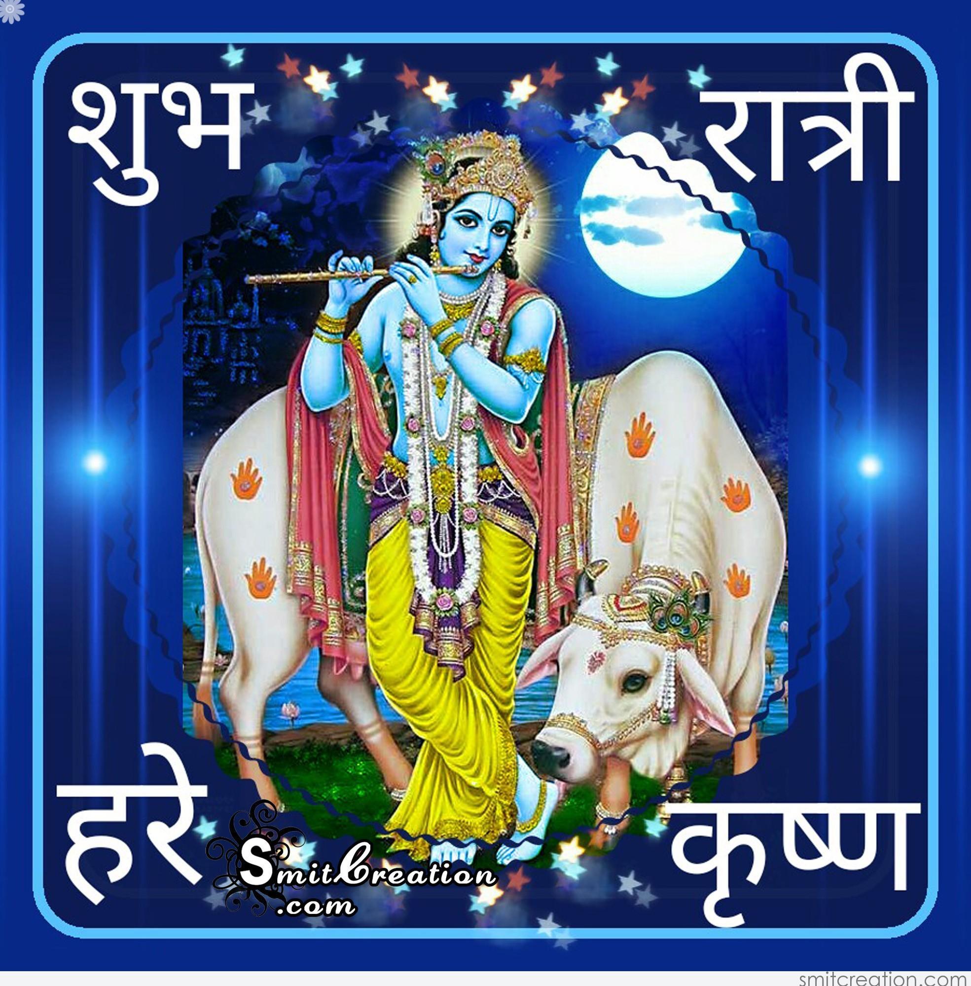 Good Morning Quotes Hindi Wallpaper Shubh Ratri Marathi God शुभ रात्री मराठी देवाचे फोटो