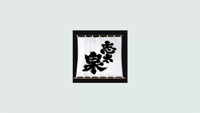 shidaizumi