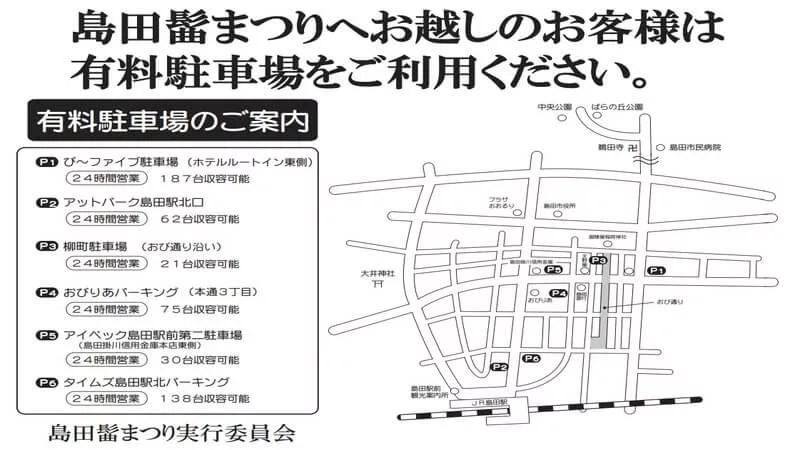 島田髷まつり駐車場