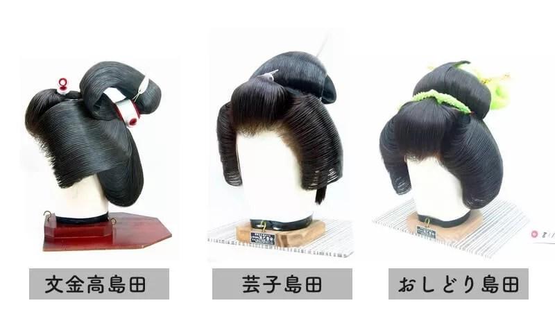 島田髷ー種類
