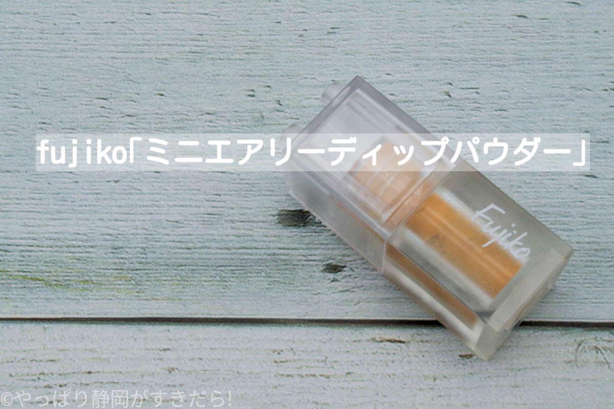 fujiko-ミニエアリーディップパウダー-ec