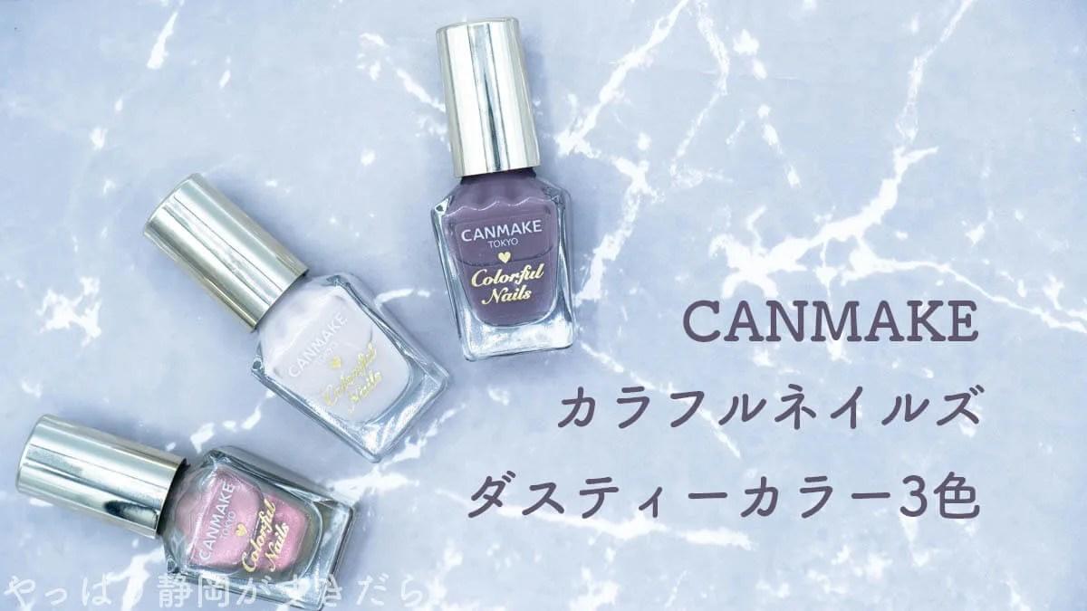 canmake-カラフルネイルズec