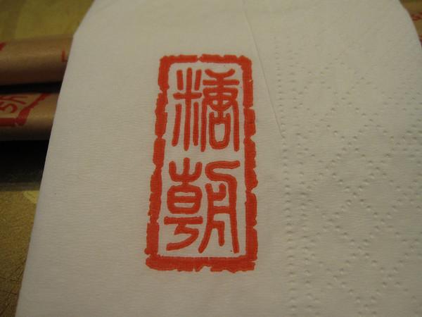 Napkin at Sweet Dynasty Restaurant