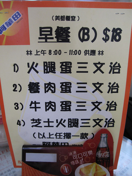 Mido Cafe Breakfast Menu