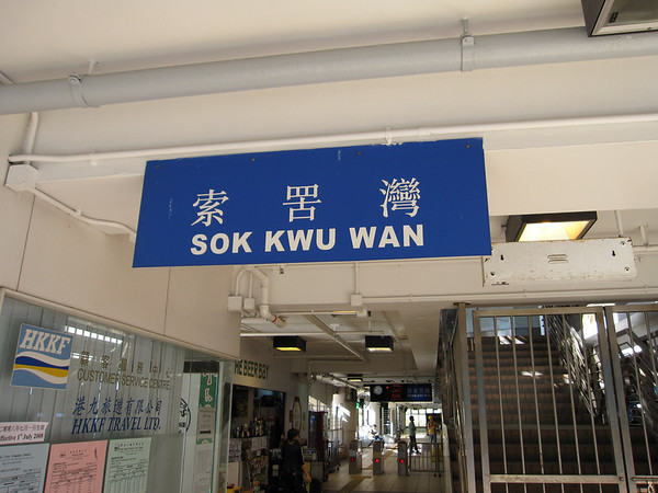 Ferry from Central Pier 4 to Sok Kwu Wan