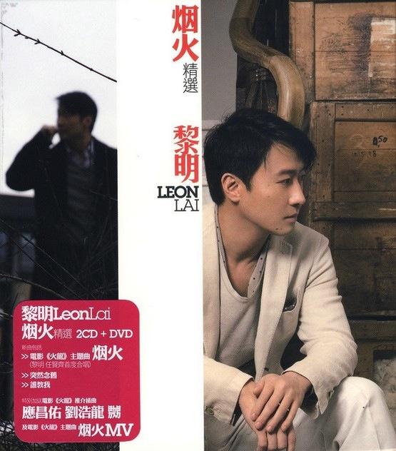 黎明 煙火 新曲+精選 Album Art Covers