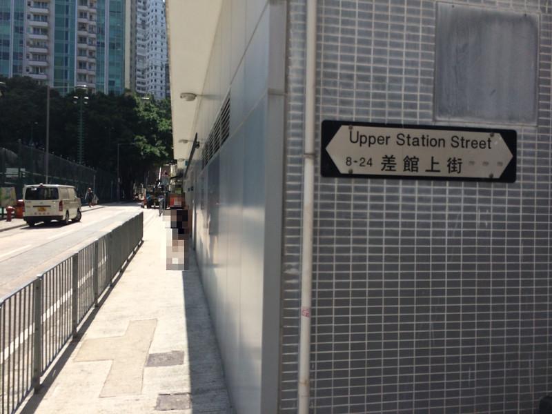 單戀雙城 Upper Station Street