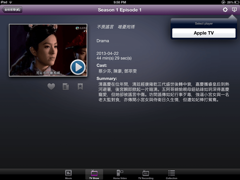 Using Synology Video Station to watch RMVB Hong Kong Serials on iPad