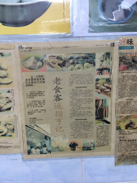 Hung Kee Wan Tan Mee Restaurant