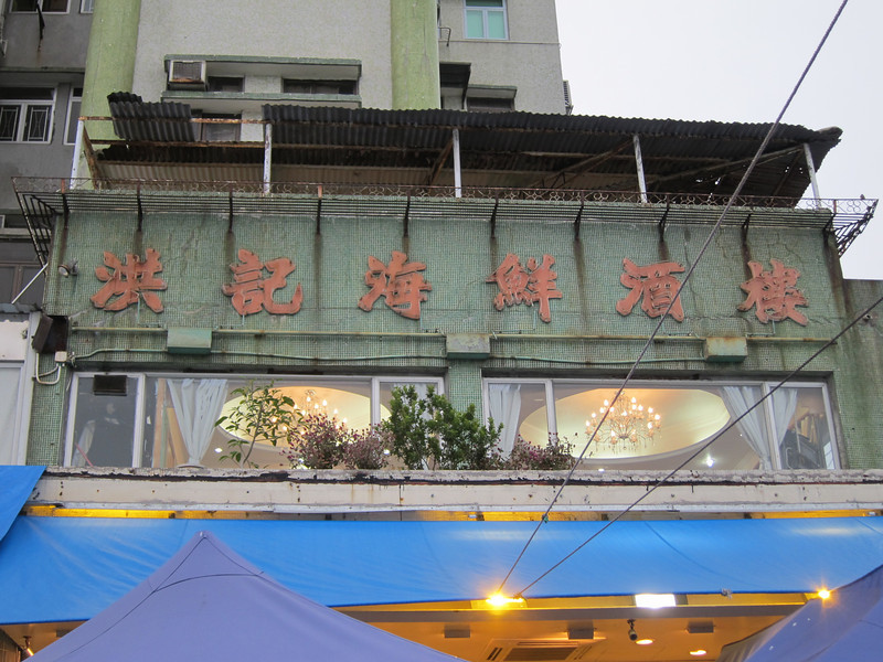 Seafood dinner at Sai Kung