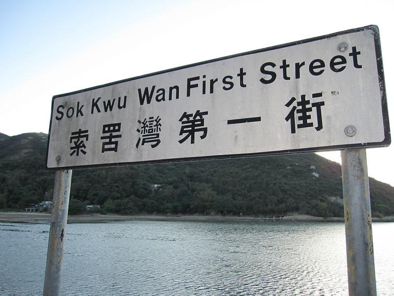 Sok Kwu Wan First Street at Lamma Island