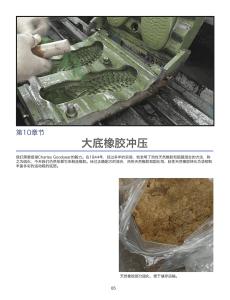 第10章节 : 大底橡胶模压--85 合成橡胶材料橡胶模具和模压