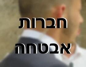 חברות אבטחה בישראל
