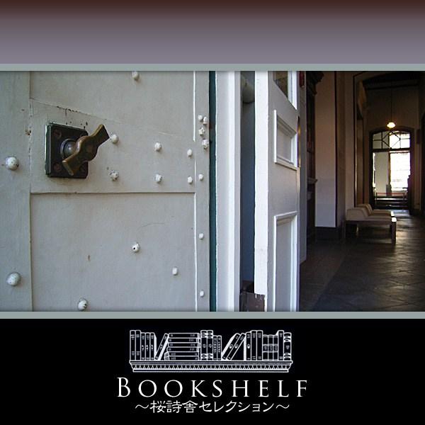 jk-bookshelf