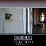 Bookshelf  ~桜詩舎ベストセレクション~