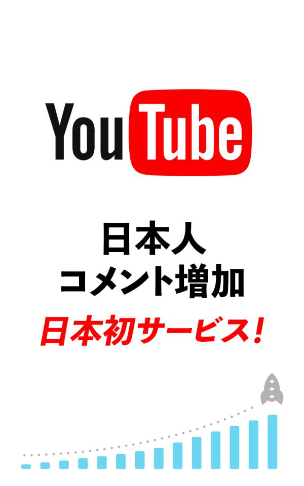 youtubeコメント買う-増加購入