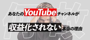 YouTubeで収益化出来ない人必見チェックリスト