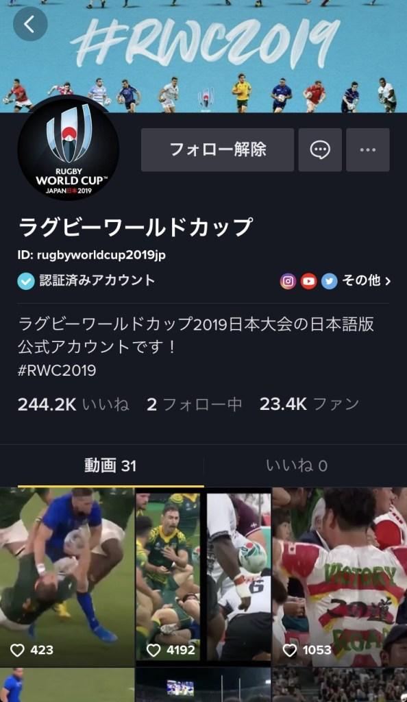 ラグビーW杯公式アカウント TikTok