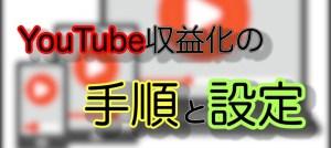 YouTube収益化の手順と設定