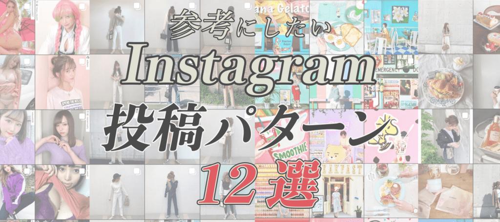 Instagram(インスタ)でフォロワーを増やすために統一感を出す方法