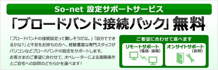 So-net 設定サポートサービス 「ブロードバンド接続パック」無料