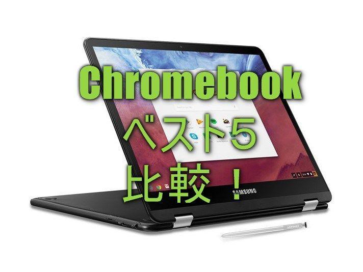 5ef7fd3c9e12c Chromebook(クロームブック)ベスト5!比較・まとめ!(2018年)(アメリカCNETより)